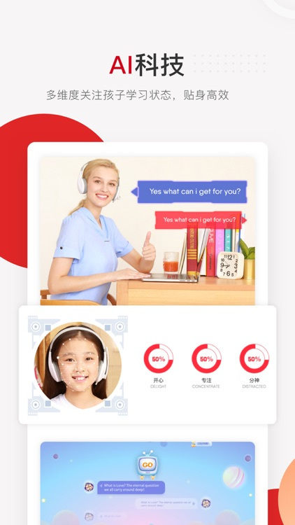学而思网校-中小学生互动学习平台 screenshot-4
