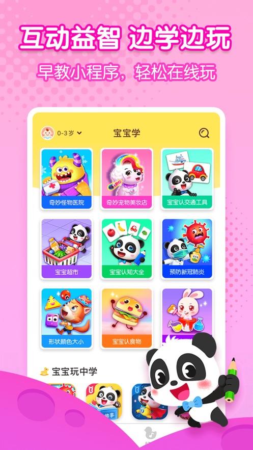 宝宝巴士 - 宝宝启蒙早教课程大全 App 截图