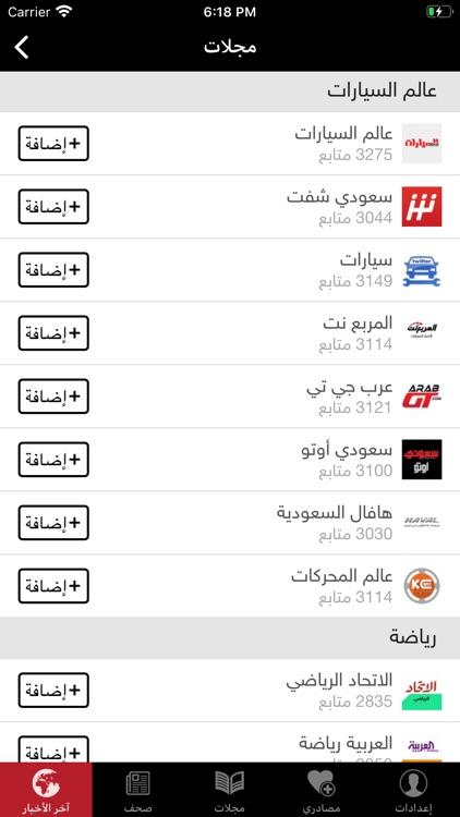 عاجل | اخبار محلية وعالمية screenshot-6