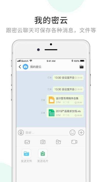 安司密信(AKeyChat)-保护用户隐私信息安全 screenshot-4
