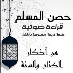 حصن المسلم الصوتي بدون نت