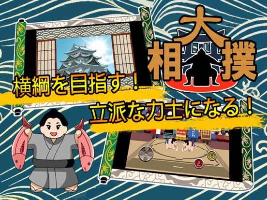 大相撲のおすすめ画像1