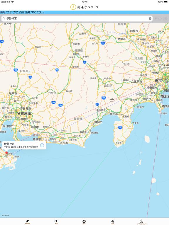 開運方位マップのおすすめ画像3
