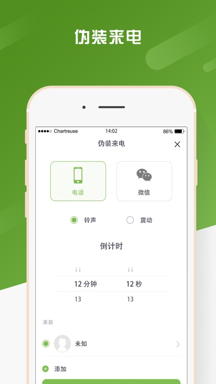 臻安海外 screenshot-4