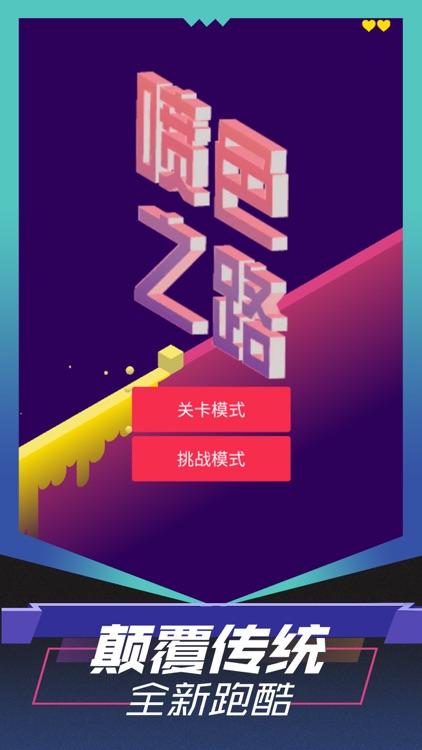 喷色之路-开心跳一跳动作模拟地铁跑酷游戏 screenshot-0