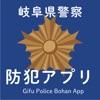 岐阜県警察防犯アプリ