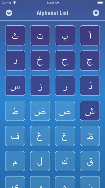 Arabic Alphabet screenshot-3