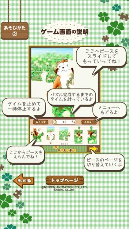 ジグソーパズル - あらいぐまラスカル|世界名作劇場 screenshot-5