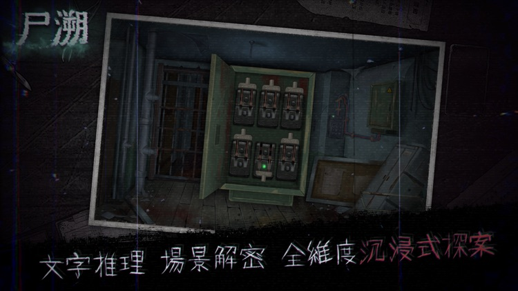 尸溯 screenshot-3