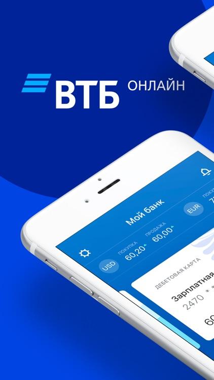 ВТБ-Онлайн screenshot-0