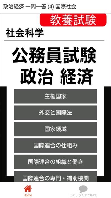 公務員試験 政経 一問一答④「国際社会」 screenshot one