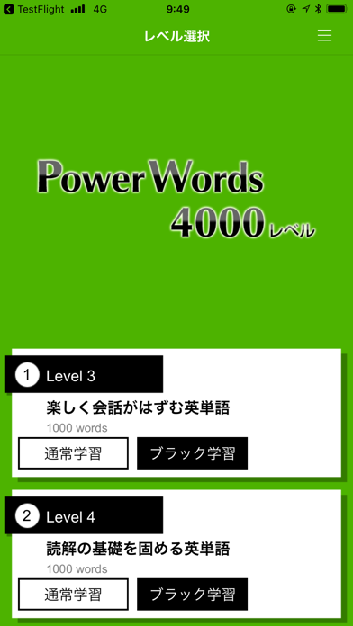 アルク PowerWords 4000レベル ScreenShot0