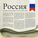 Россия Газеты на пк