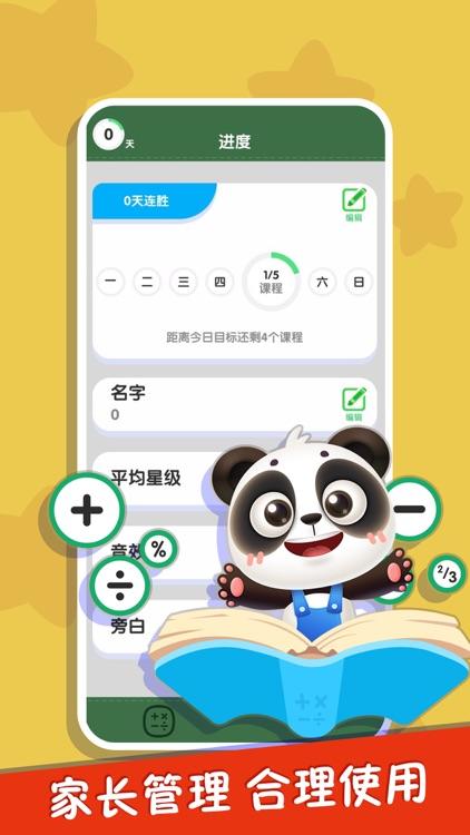 幼儿数学启蒙 : 趣味数学思维游戏 screenshot-4
