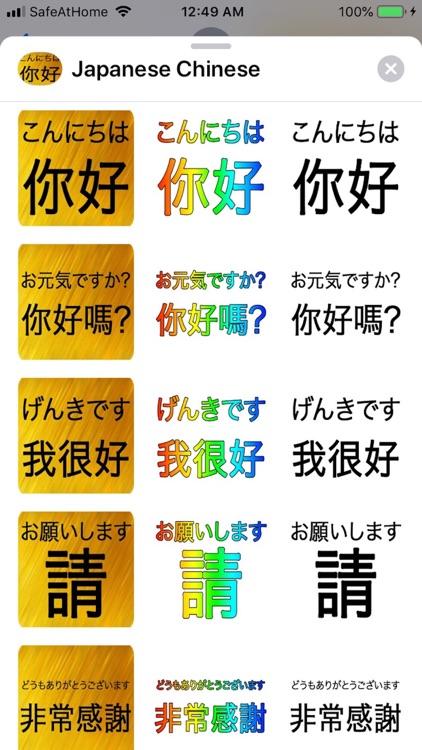 Japanese Chinese screenshot-3
