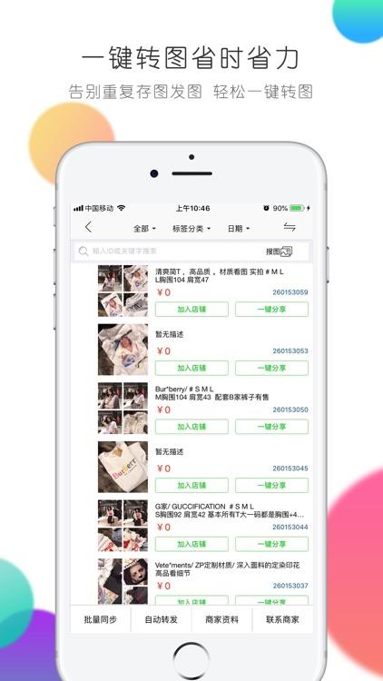 微销通-微商相册升级版 screenshot-4
