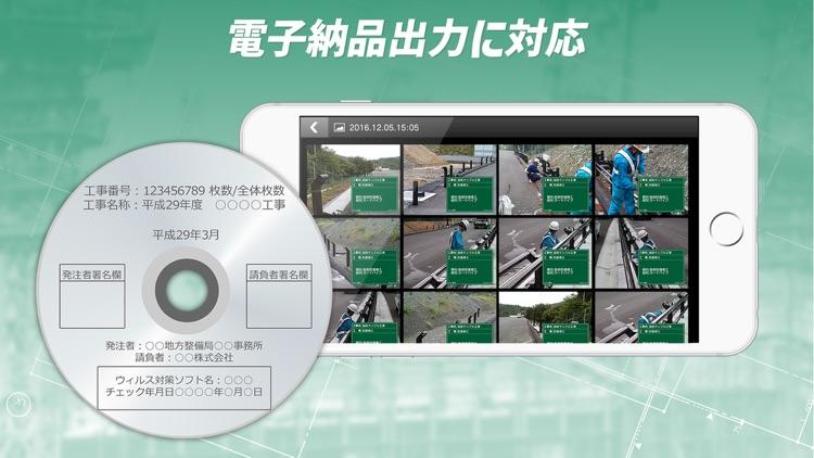蔵衛門工事黒板 screenshot-3