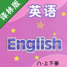 初中英语八年级上下册译林版