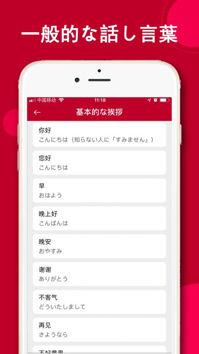 中国語翻訳-中国語写真音声翻訳アプリのおすすめ画像6