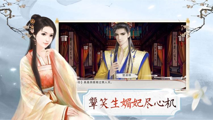 佳人入宫-后宫养成游戏 screenshot-3