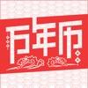 万年历经典版-万年历日历黄历查询