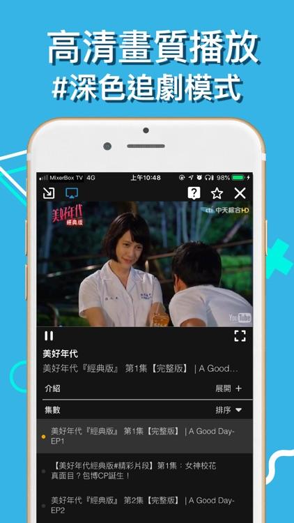 電視第四台:MixerBox TV電視劇&新聞直播 screenshot-5