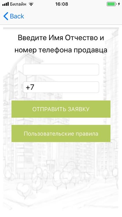 САН Союз Агентств Недвижимости screenshot-5