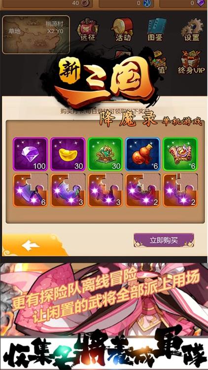 新三国降魔录-单机游戏 screenshot-4