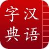 汉语字典简体版 - 中文字典 - iPhoneアプリ