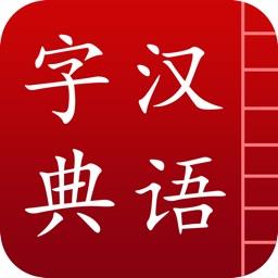 汉语字典简体版 - 中文字典