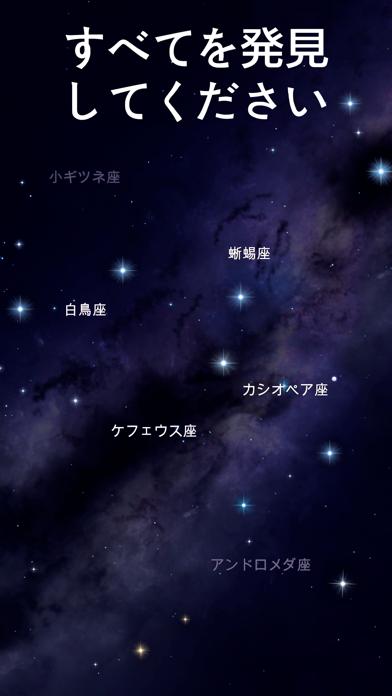 Star Walk 2 - スカイマップ: 星座観察 3Dのおすすめ画像6