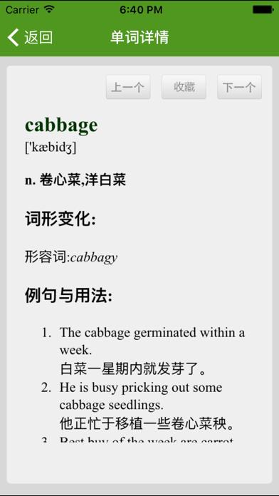 汉语字典和汉语成语词典-主持人配音のおすすめ画像5