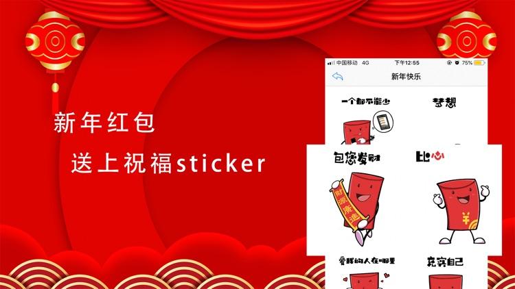 新年红包祝福stickers