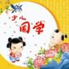 少儿国学启蒙-中华古典诗词国学教育大全