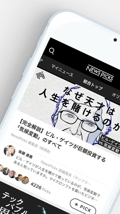NewsPicks(ニューズピックス)のおすすめ画像1