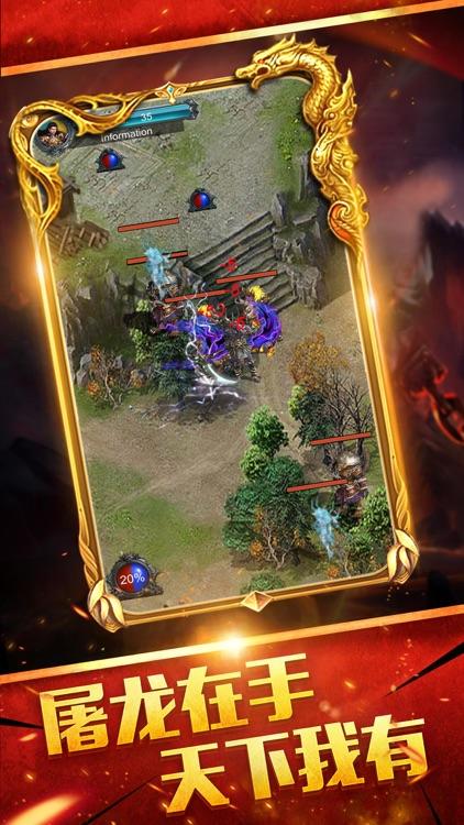 玛法盛世-单机私服 screenshot-3