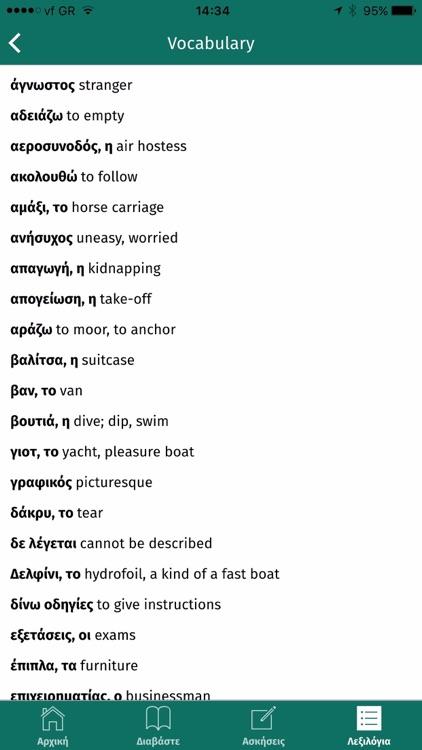 Enan Avgousto stis Spetses screenshot-4