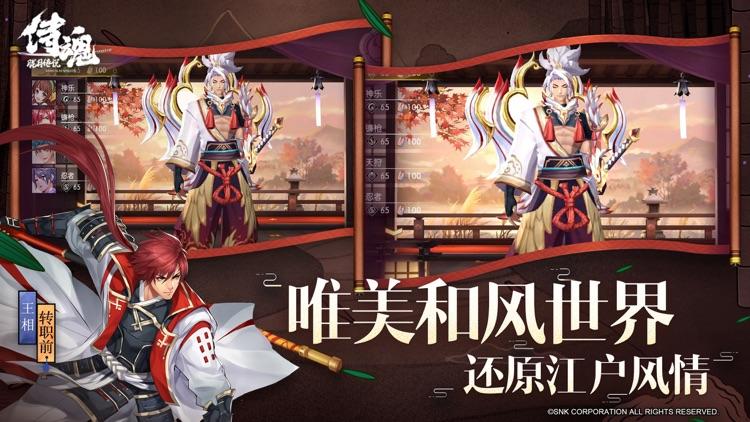 侍魂:胧月传说 screenshot-4