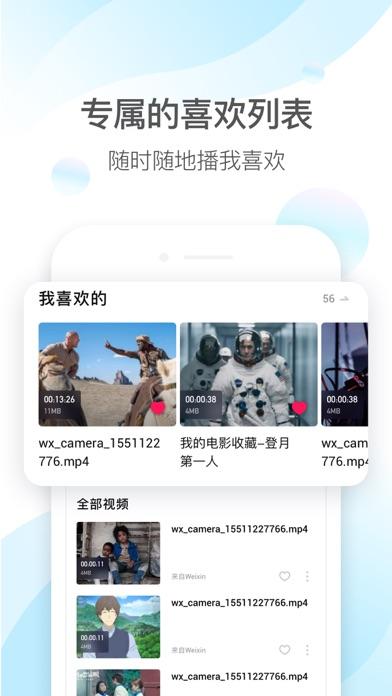 QQ影音 screenshot two