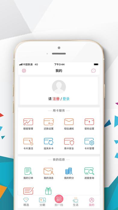 掌上京彩-北京银行信用卡客户端 screenshot four