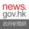 news.gov.hk 香港政府新聞網