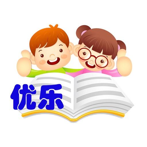 优乐点读机-小学英语,语文和数学一年级