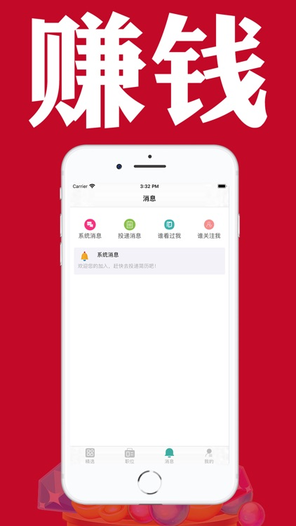 必能赚兼职-手机在线找靠谱工作平台 screenshot-3