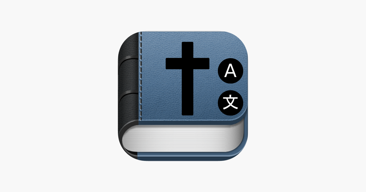Bilingual Bible Now on the App Store