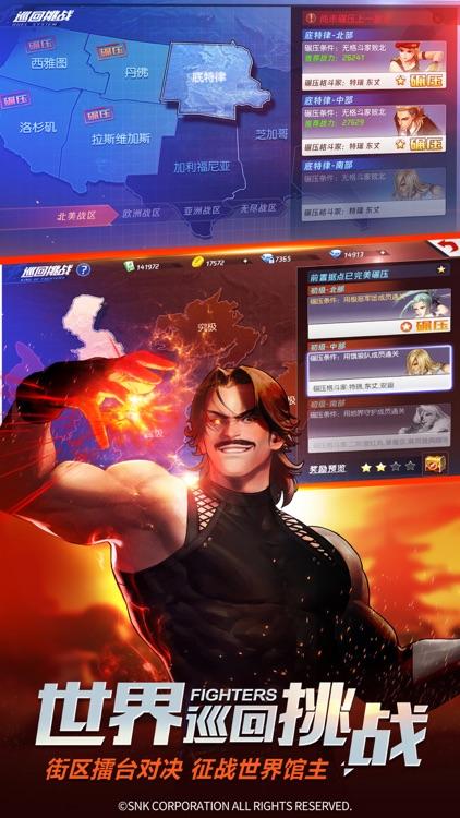 拳皇命运 screenshot-9