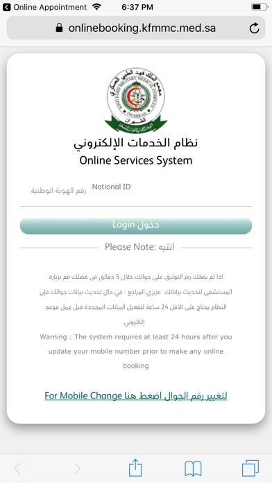 kfmmc  الخدمات الإلكترونية