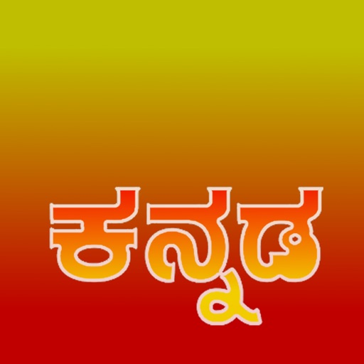Kannada keyboard (Mobile) by Rajeev Prasad