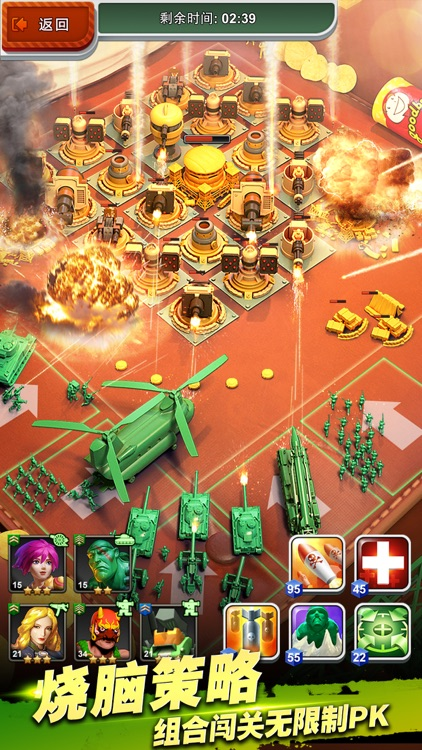 兵人大战 screenshot-1