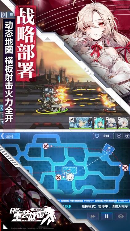 重装战姬 screenshot-3
