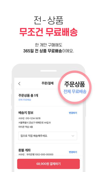 다운로드 에이블리 - 셀럽마켓 모음앱 PC 용